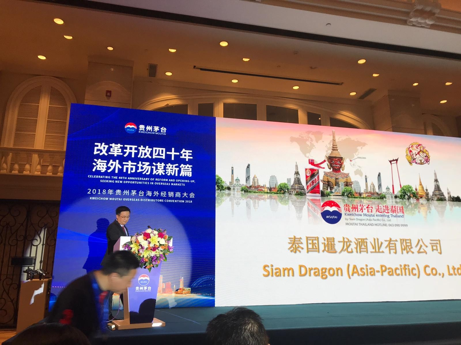Moutai Overseas Distributors Convention 2018